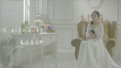 盛君 Janelle Sing《誰懂我》MV