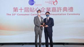 威威香港首次入選「貼心企業嘉許計劃」