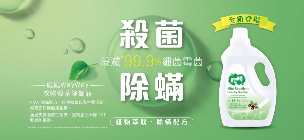 WayWay_HKTV_Web_1080x500px_R3-01.png