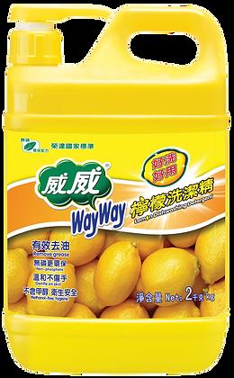 威威檸檬洗潔精