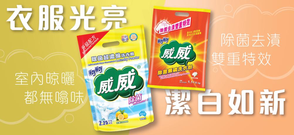 WayWay_HKTV_Web_1080x500px_R6-01.png