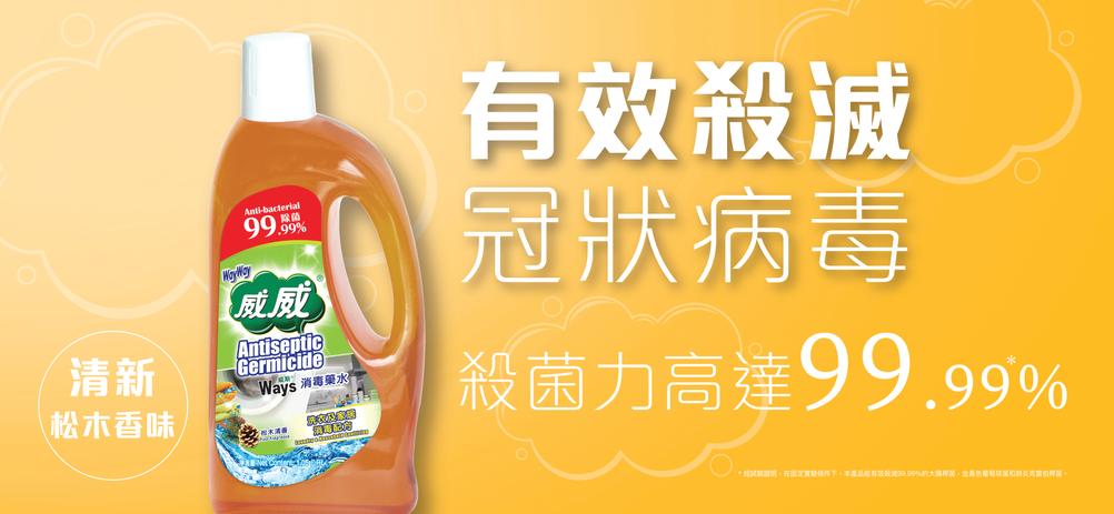 WayWay_HKTV_Web_1080x500px_R4_工作區域 1.png
