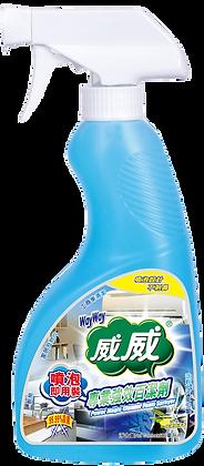 威威專業強效百潔劑噴泡即用裝