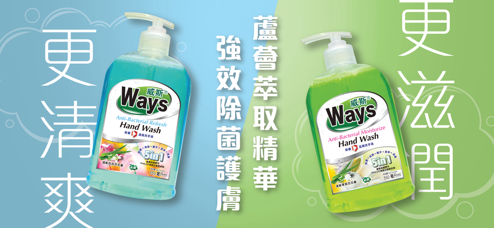 WayWay_HKTV_Web_1080x500px_R2 _工作區域 1.png