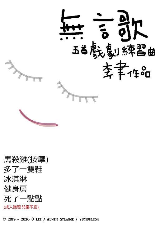 無言歌-五首戲劇練習曲- 李聿作品