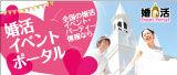 婚活イベントポータルバナー.jpg