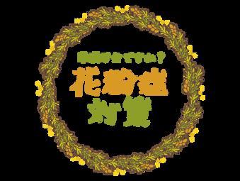 【花粉症対策におすすめブレンド】人気ランキング