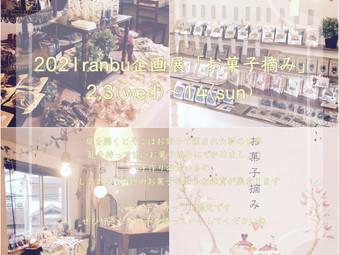 ranbu 企画展「お菓子摘み」2021
