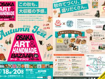 18日(土)~20日(日・祝)「OSAKAアート&てづくりバザールvol.37」に出店します