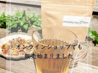 「everyday Tea 27 Herb」オンラインショップでも販売開始です!