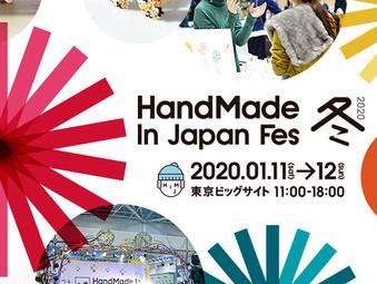 ハンドメイドインジャパンフェス 冬2020