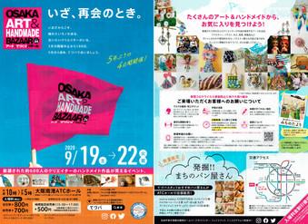 久しぶりの出店第二弾!「OSAKAアート&てづくりバザール」