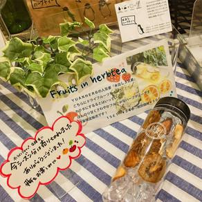 販売終了のお知らせ「数量限定商品・fruits in herb tea」