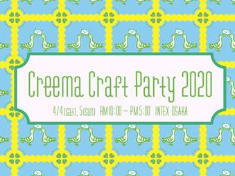 【中止】クリーマクラフトパーティ2020