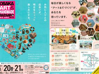 3月20日((土)・祝)~21日(日)「OSAKAアート&てづくりバザール」出店します