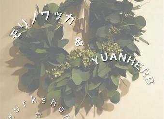 8月22日(土)「ハーブリース作り」食事付きワークショップ開催