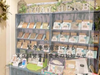 緊急事態宣言による実店舗営業日変更のお知らせ