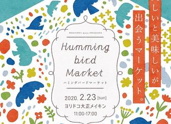 ハミングバードマーケット〜美しいと美味しいが出会うマーケット〜