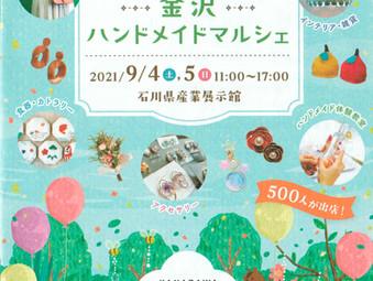 4日(土)~5日(日)「金沢ハンドメイドマルシェ」に出店