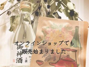 オンラインショップでの販売始まりました!「209 日本酒ちょい足しブレンド」