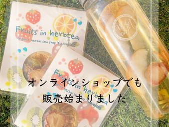 数量限定商品「fruits in herb tea」オンラインショップでも販売開始です!