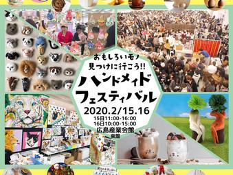 広島ハンドメイドフェスティバル2020