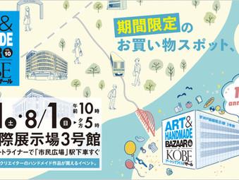 7月31日(土)~8月1日(日)「OSAKAアート&てづくりバザール神戸vol.10」出店します