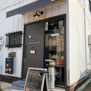「日本珈琲焙煎研究所」さんにてお取り扱いしていただいています