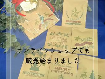 今年も大人気!の「クリスマス限定パッケージギフトセット」販売しています
