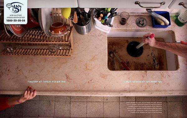ויצו מטבח.jpg