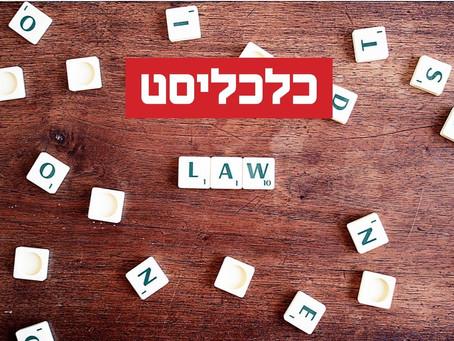 עורכי הדין על הכוונת של רואי החשבון / מאמר שפורסם באתר כלכליסט
