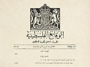 הכרזה ערבית.jpg