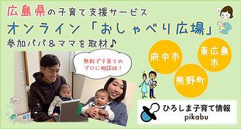 おしゃべり広場.jpg