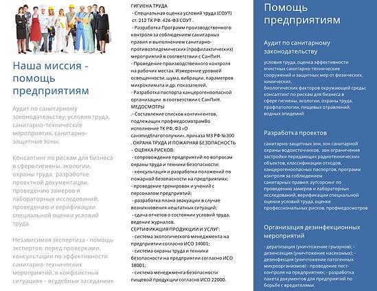 Брошюра НИИ промпредприятий 2.jpg