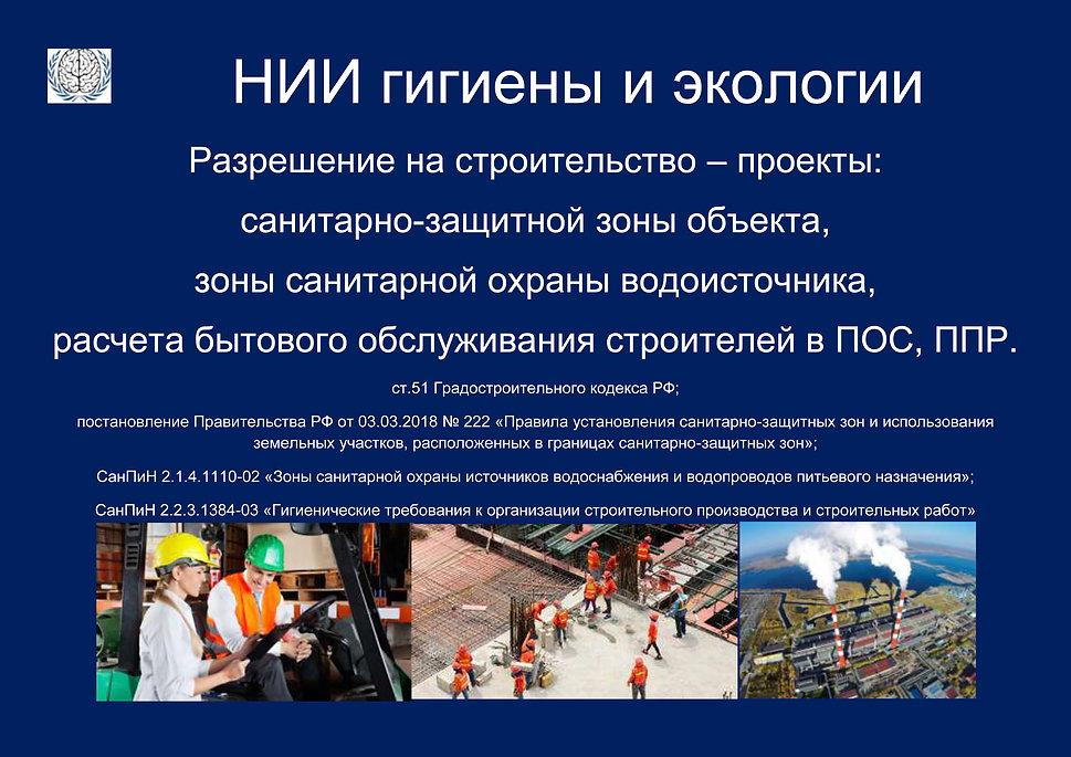 Банер для строителей.jpg
