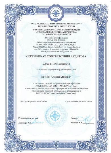 Сертификат аудитора Еремин.jpg