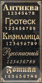 фрейцерная гравировка.png
