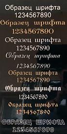 плитка эмблемы шрифты.png