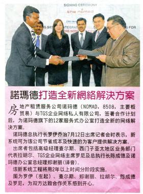 China Press 210712.jpg