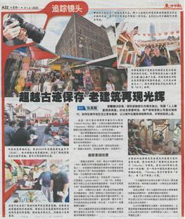 170220 Oriental Daily TO ADD.jpg