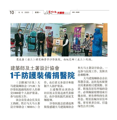 08062020-Sin-Chew-Daily.png