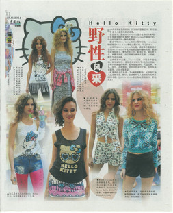 China Press 271114.jpg
