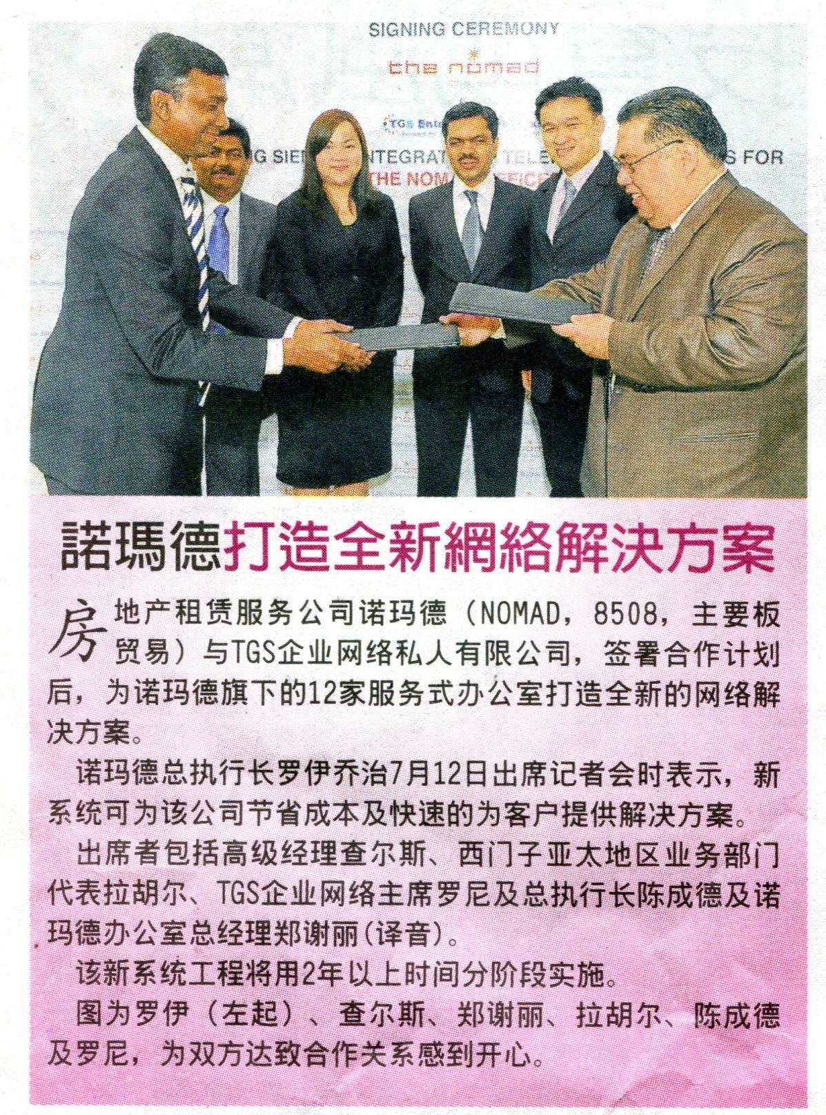 China Press 210712