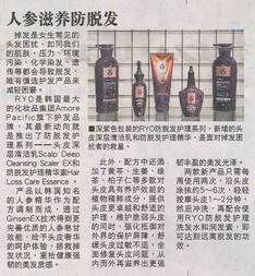 050919 China Press (2).jpg