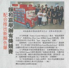 20181111 Sin Chew Daily (Market).jpg