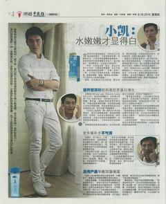 China Press  08102015.jpg