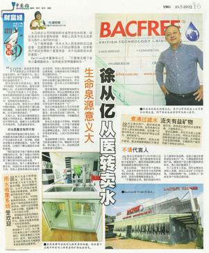 China Press 210713.jpg