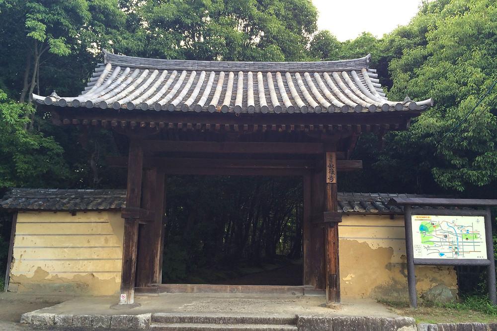 秋篠寺 南門