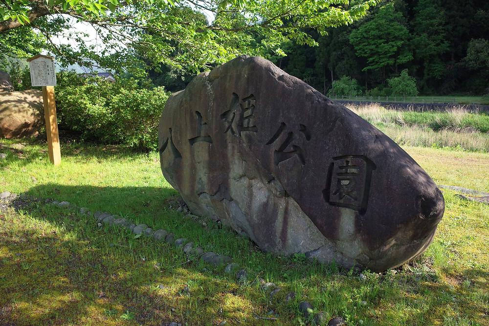 売沼神社 八上姫公園
