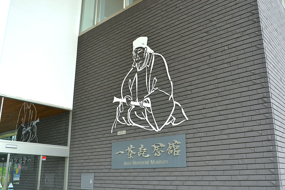 小林一茶記念館